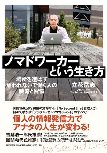 ブックファースト新宿店で6/30(土)にトークイベント & サイン会開催します!