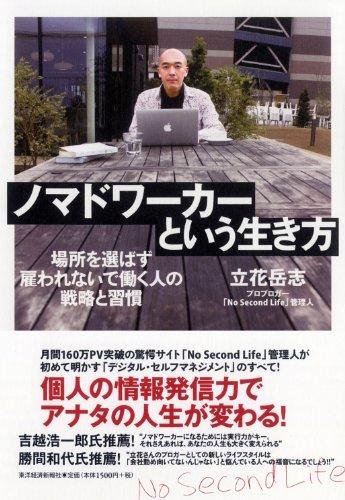 「ノマドワーカーという生き方」三刷決定!! &  今日と明日 大阪と神戸の書店巡りをします!!