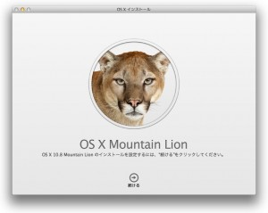 Mac OS X 10.8 Mountain Lionがリリース!早速インストールしてみた!!