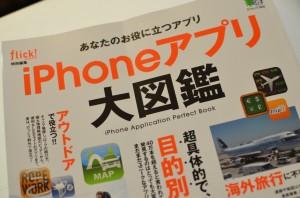 iPhoneアプリ大図鑑 — 8月20日発売の flick特別編集 ムック本で 執筆担当しました!