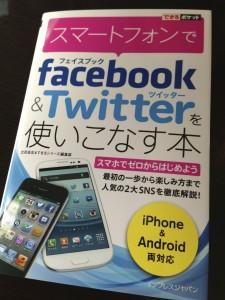 拙著「スマートフォンでFacebook & Twitterを使いこなす本」増刷決定しました!!