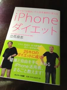 3冊目の本が出ます! 「やせる「仕組み」で人生を劇的に変える iPhoneダイエット」!10/23 サンマーク出版から発売です!!