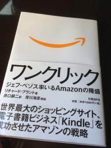 ワンクリック —  Amazonを作った天才ギークの半生!めっちゃオススメ!!