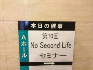 第10回No Second Lifeセミナー 福岡で開催しました! 皆さまありがとうございました!!