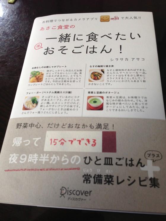あの「あさこ食堂」が本になったよ! 「あさこ食堂の一緒に食べたいおそごはん!」