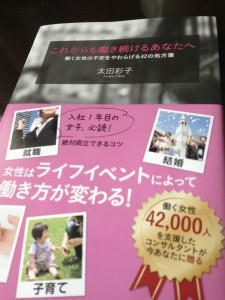 ライフイベントに振り回されない自立的女性をめざして — 書評:これからも働き続けるあなたへ by 太田彩子