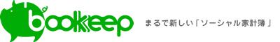 Bookeep — iPhone連動クラウド資産管理サービスが気になる!無料!