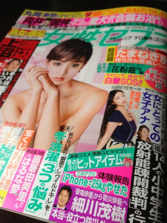 本日発売!女性セブン 2月7日号に、立花どーんと1ページ丸ごと登場してます!
