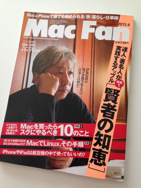 本日発売!Mac Fan 4月号に立花が2ページ どどーんと登場してます!