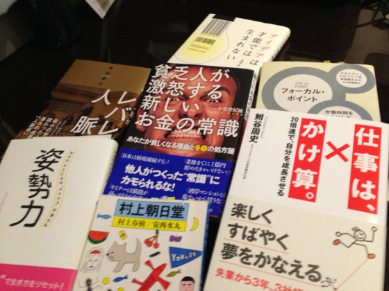 1日で本を7冊読了して違う地平が見えてきた件 [日刊たち vol.141]