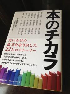 4月7日(日) チャリティーイベント「希望の本棚サミット」 に登壇します!