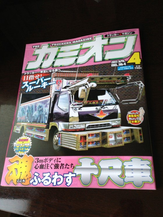 トラック野郎向け月刊誌を買ってみた! [日刊たち vol.151]