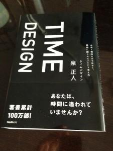 タイムデザイン by 泉正人 — 「時間 = 命」をデザインする力