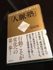 あなたの夢実現を加速させる「人脈塾」 by 鳥居祐一 — ブランド人として生きたいなら必読の書