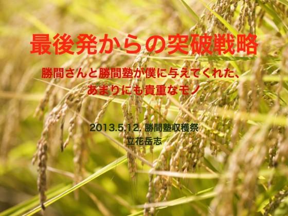 勝間塾収穫祭.001