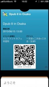 Dpub 8 in 大阪のチケットメールをiPhoneのPassbookに登録しよう!!