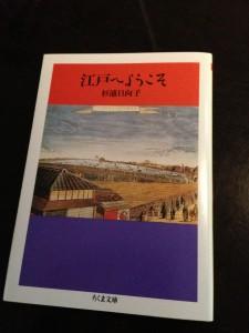 杉浦日向子さんの「江戸へようこそ」を久し振りに読み返して