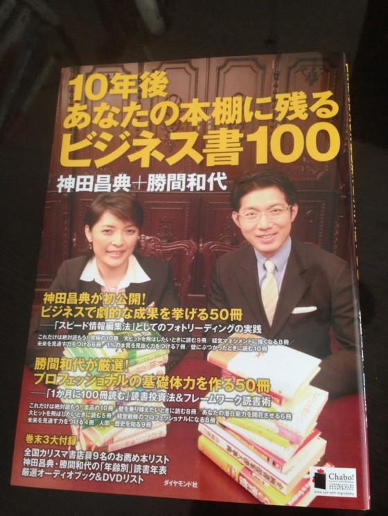 10年後あなたの本棚に残るビジネス書100 by 神田昌典 + 勝間和代 — 全部欲しくなる危険な一冊(笑)