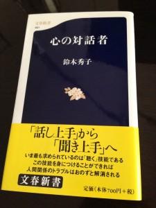 「アクティブ・リスニング」で「聞き上手」になる方法 — 心の対話者 by 鈴木秀子