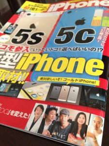 本日発売!iPhone Magazine 11月号 に立花どーんと4ページ特集です!表紙にも出てるよ!!