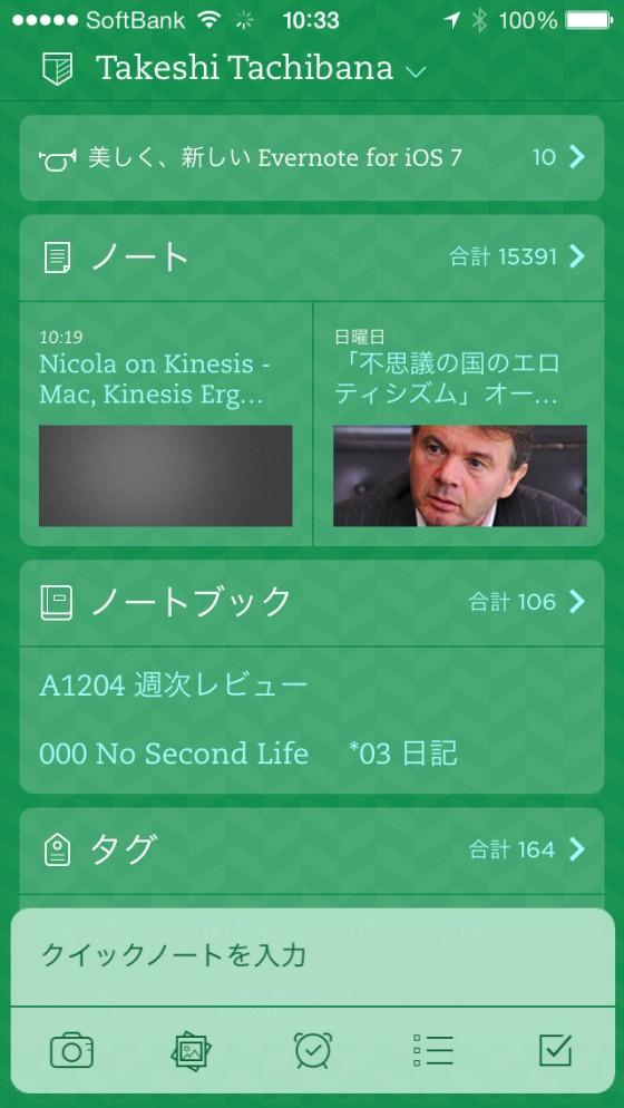 Evernote の iPhoneアプリがめちゃくちゃ良くなっててビックリした!!