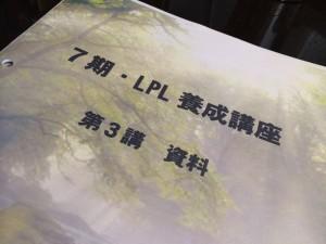 岡部明美 7期 LPL養成講座 第3講 3日間 受講してきた!深すぎる学びに五感が痺れる!!