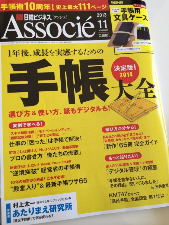 絶賛発売中! 日経ビジネスアソシエ2013年11月号に 立花どーんと4ページ登場してます!テーマは「100%デジタル手帳術!!」