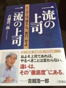 一流の上司 二流の上司 〜リーダーは「語る」な、「実行」せよ by 吉越浩一郎