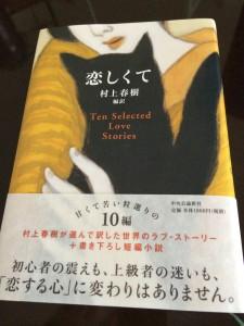 「恋しくて」村上春樹が選んだ翻訳短編集 —「恋するザムザ」が大好きだ