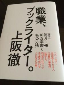 出版したい人は必ず読みなさい!! — 職業、ブックライター。上阪徹  毎月1冊10万字書く私の方法