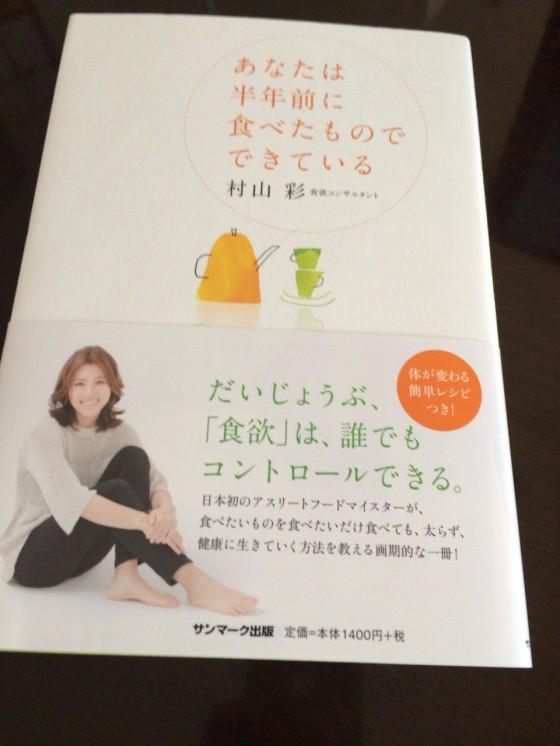あなたは半年前に食べたものでできている by 村山彩 〜 究極のダイエット『悪いモノを食べたくなくなる』方法教えます