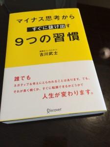 マイナス思考からすぐに抜け出す 9つの習慣 by 古川武士