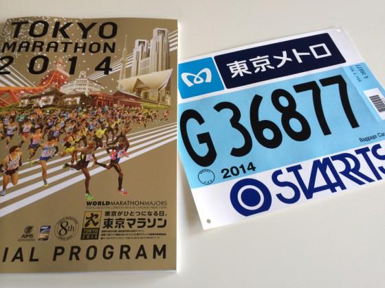 いよいよ明日出走!東京マラソン2014  目標タイムは4時間29分です!!