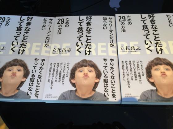 新刊「サラリーマンだけが知らない 好きなことだけして食っていくための29の方法」本日発売です!!