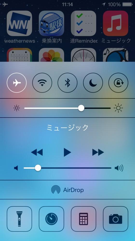 執筆時 iPhoneは「機内モード」に