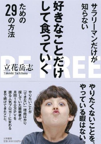 3月20日に一年半ぶりの新刊が出ます!応援よろしくお願いします!!