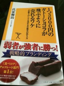 1つ3000円のガトーショコラが飛ぶように売れるワケ by 氏家 健治 — 4倍に値上げしてバカ売れ!価値を上げぶっちぎりNo.1になる方法