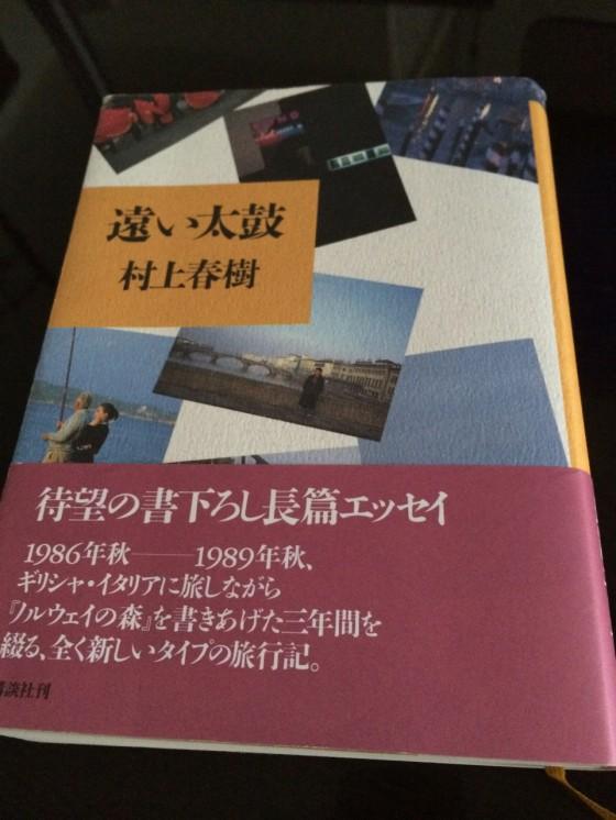 遠い太鼓 by 村上春樹 — ヨーロッパ放浪記に彼の原点を見る