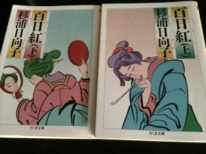 百日紅 by 杉浦日向子 — 名作  遥かなる江戸に想いを馳せる