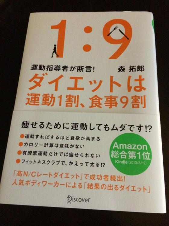 ダイエットは運動1割、食事9割 by 森拓郎