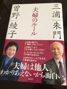 夫婦のルール by 三浦朱門・曽野綾子 — つかず離れず 長く寄り添うために