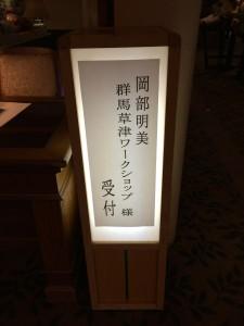 あけみちゃんこと岡部明美さん 3daysワークショップ参加のため草津温泉に来ています!