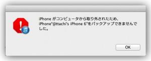 iOS 8のバグか?? iPhone 6 と iPad Air のバックアップが取れない問題発生中!!