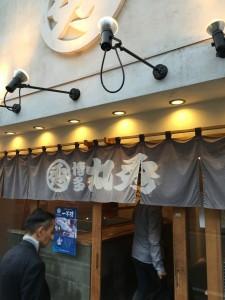 博多 丸秀鮮魚店 — 魚が美味くて勢いがいい!美味しい魚とお酒を満喫!! [2014.9. 福岡旅行記 その8]