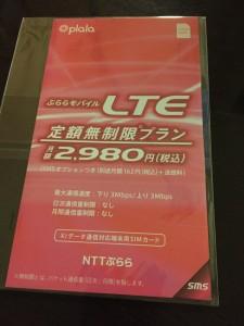 ぷららモバイルLTE 定額無制限プランの格安SIM(MVNO:月額2,980円)で iPhone 6 Plus を1ヶ月使ってみた感想
