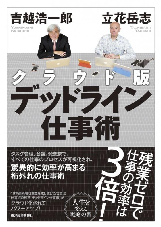 12/20(土) 「クラウド版デッドライン仕事術 PDCA目標達成スキル 超実践セミナー in 東京」開催します! 2015年からの自分を戦略的にデザインしよう!!