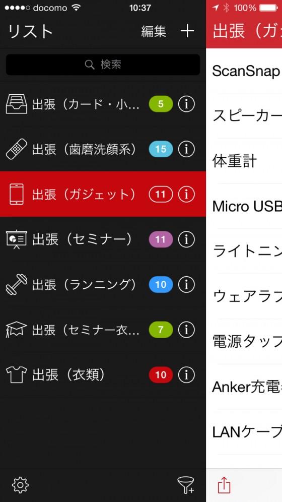 iPhoneとiPadで使える「持ち物チェックリストアプリ」ベストはこれだ! 3つの人気アプリを比較してみた!!