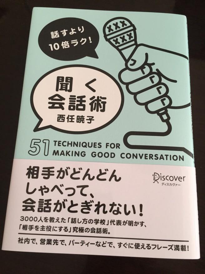 人間関係が劇的にラクになる!「『聞く』会話術」  10の鉄則