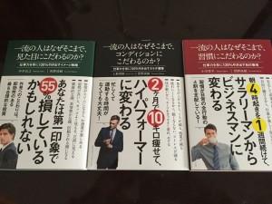 小川晋平・中井信之・俣野成敏「一流の人はなぜそこまで『習慣』と『見た目』にこだわるのか」出版記念パーティーに参加してきた!!