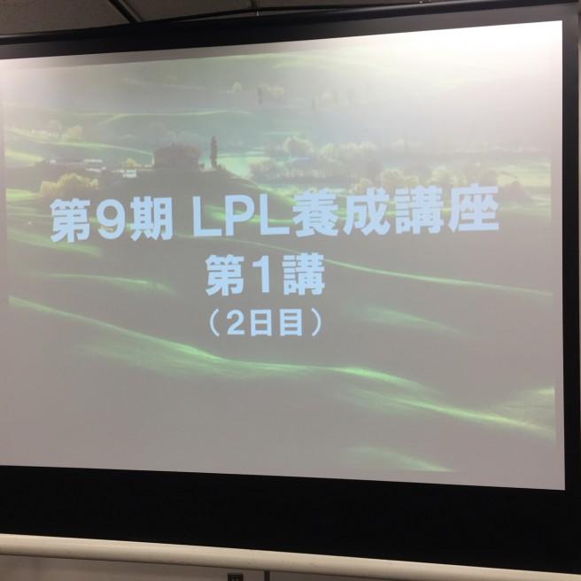 9期LPL養成講座 第1講を受講しました!講座の進化と自分の変化に驚きっぱなしの2日間でした!!